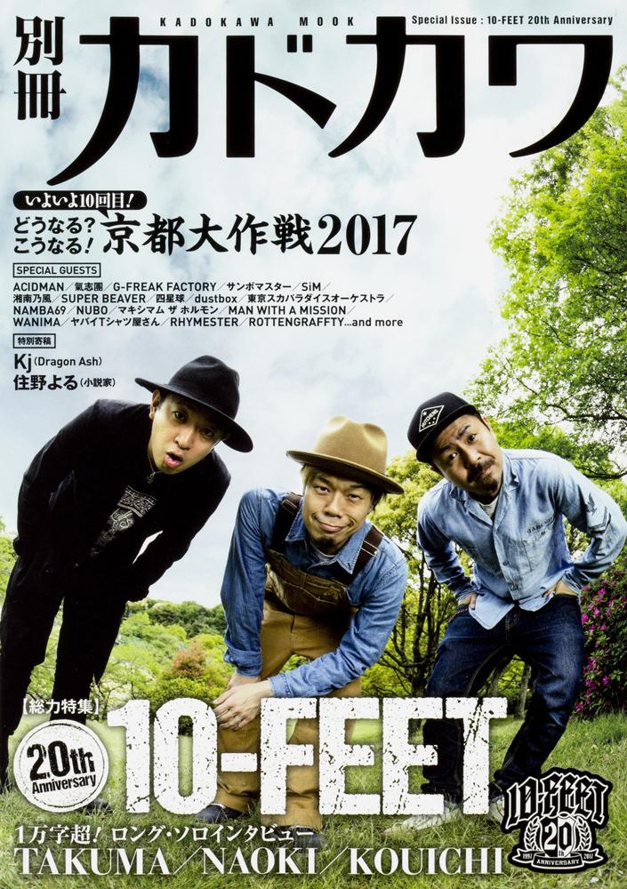 10 FEETの画像 p1_29