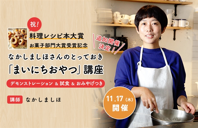 レシピ本大賞 お菓子部門