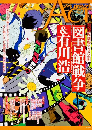Book'in n°8 - Library Wars de Hiro Arikawa 200905000544