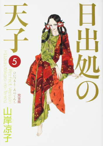 KADOKAWA公式ショップ】日出処の天子 完全版 5: 本|カドカワストア ...