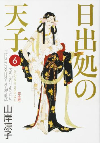 KADOKAWA公式ショップ】日出処の天子 完全版 6: 本|カドカワストア ...