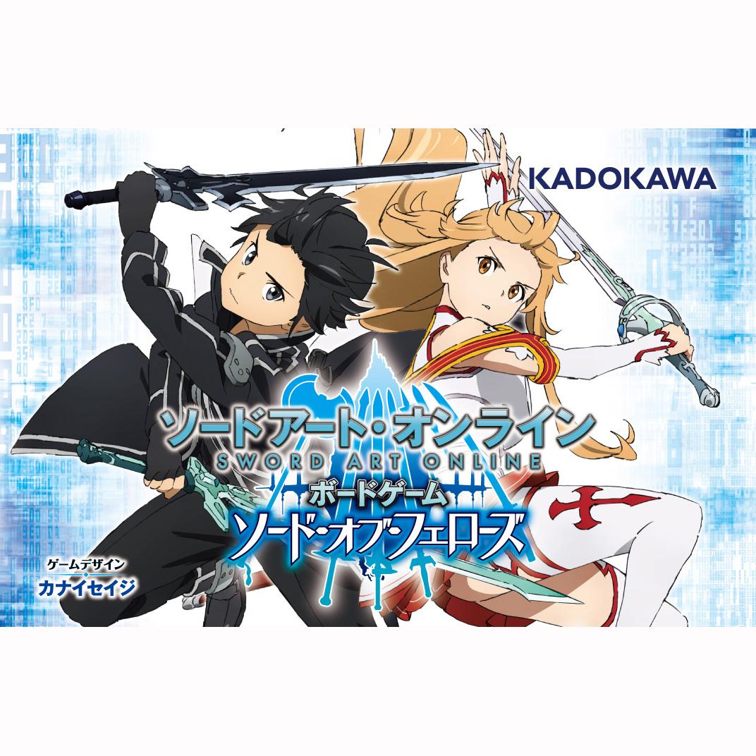 Kadokawa公式ショップ ソードアート オンライン ボードゲーム ソード