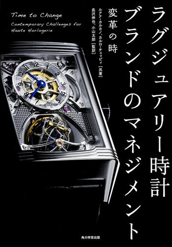 KADOKAWA公式ショップ】ラグジュアリー時計ブランドのマネジメント ...