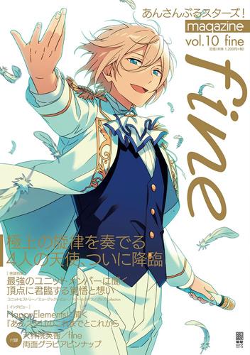 あんさんぶるスターズ magazine vol 10 fine 本 カドカワストア