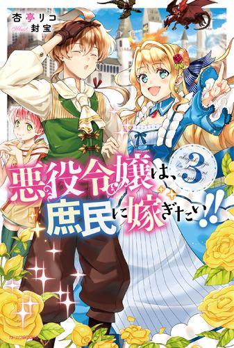 KADOKAWA公式ショップ】悪役令嬢は、庶民に嫁ぎたい!! 3: 本 ...