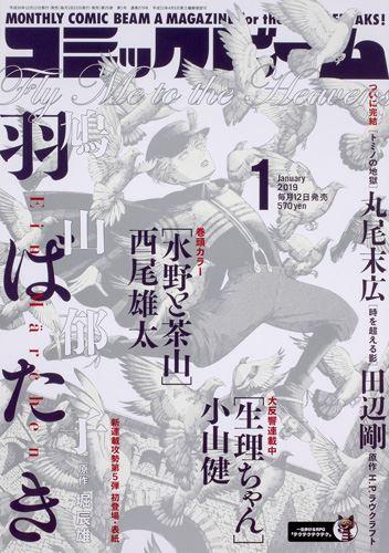 月刊コミックビーム 2018年8月号