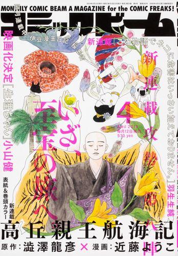 月刊コミックビーム最新号
