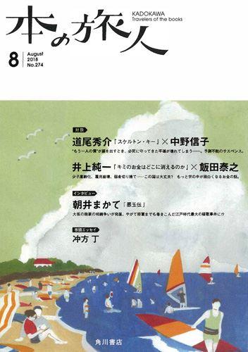 KADOKAWA公式ショップ】本の旅人2018年8月号: 本|カドカワストア ...