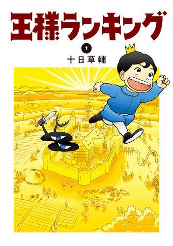 王様ランキング 1 十日 草輔