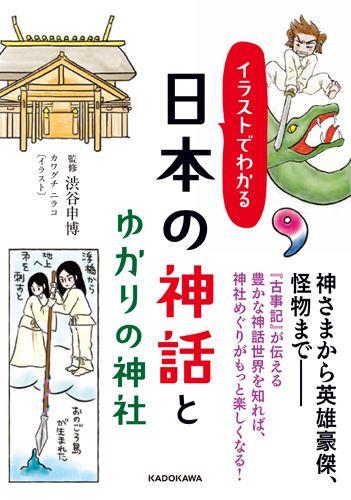 イラストでわかる 日本の神話とゆかりの神社 本カドカワストア