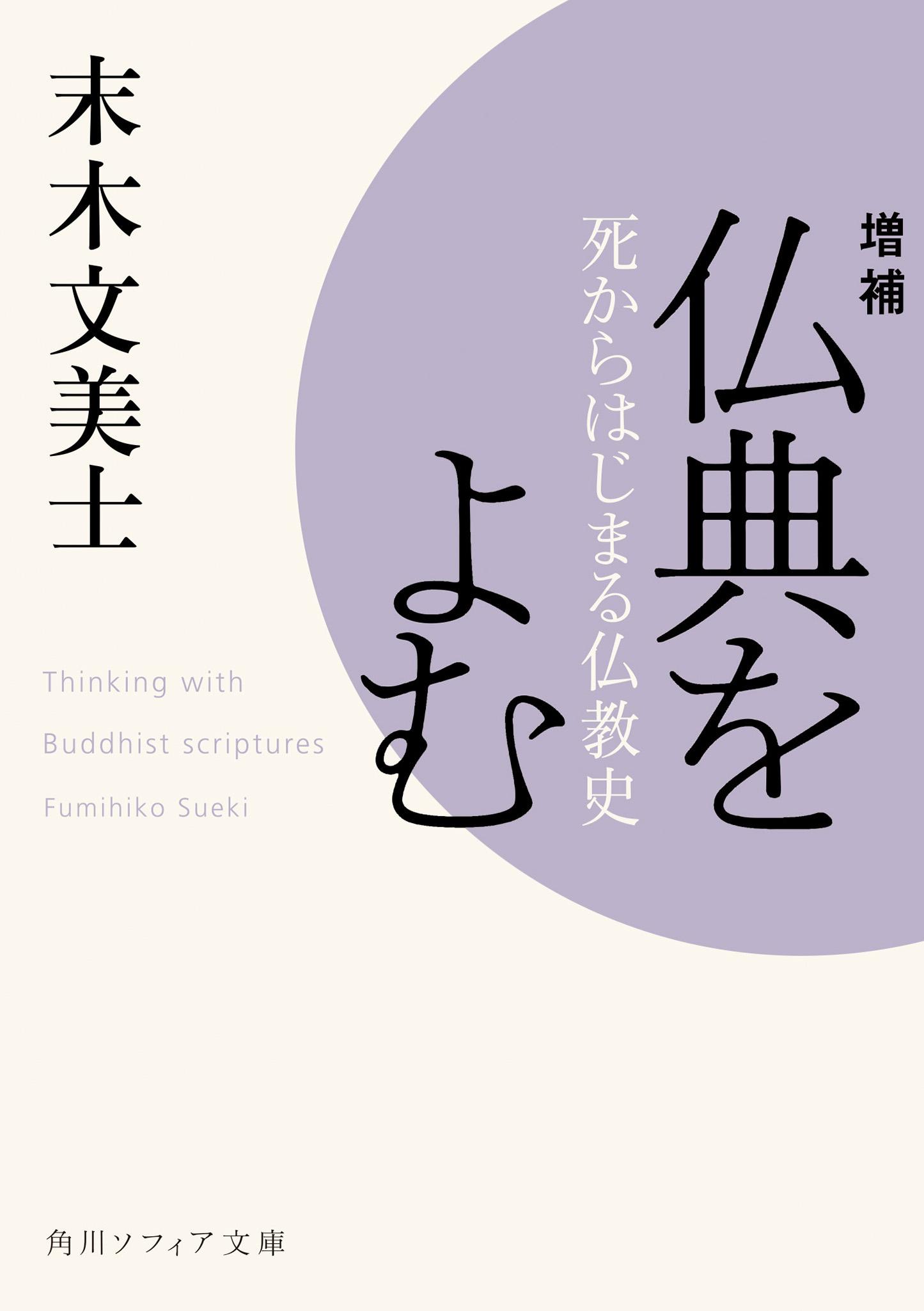 KADOKAWA公式ショップ】増補 仏典をよむ 死からはじまる仏教史: 本 ...