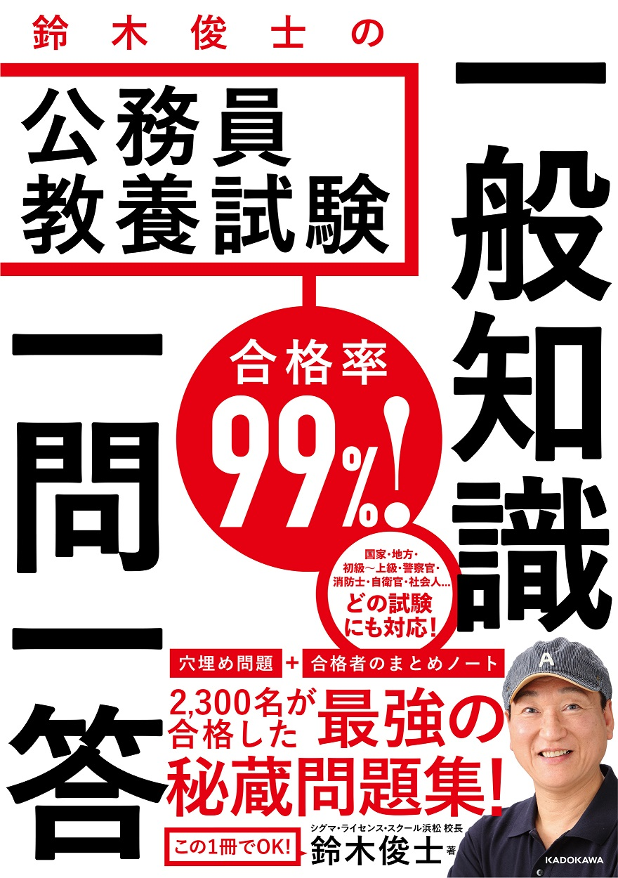 KADOKAWA公式ショップ】合格率99%! 鈴木俊士の公務員教養試験 一般 ...