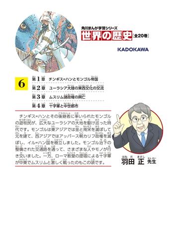 KADOKAWA公式ショップ】角川まんが学習シリーズ 世界の歴史 6 ...