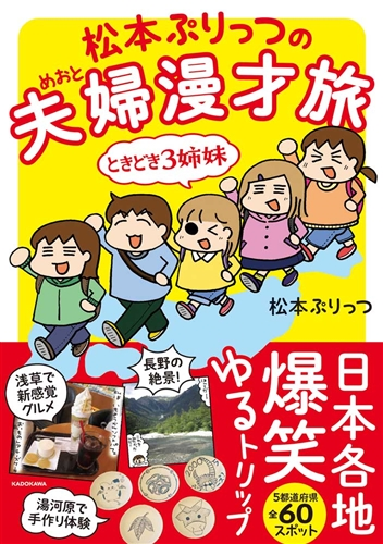 KADOKAWA公式ショップ】松本ぷりっつの夫婦漫才旅 ときどき3姉妹: 本 ...