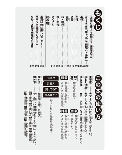 角川まんが学習シリーズ のびーる国語 慣用句