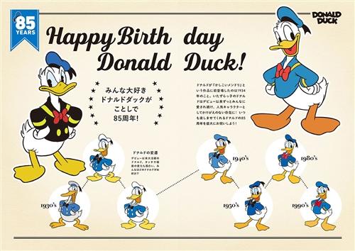 KADOKAWA公式ショップ】祝85周年!ドナルドダックHappy Anniversary ...