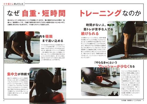 KADOKAWA公式ショップ】メトロンブログが教える 自宅で2分イケ筋トレ ...