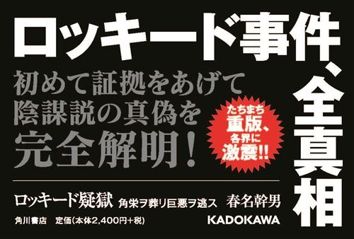 KADOKAWA公式ショップ】ロッキード疑獄 角栄ヲ葬リ巨悪ヲ逃ス: 本 ...