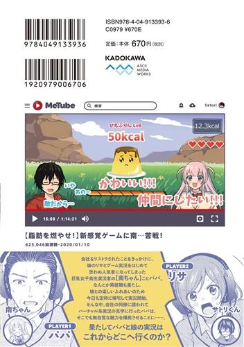 Kadokawa公式ショップ パパと巨乳jkとゲーム実況 2 本 カドカワストア オリジナル特典 本 関連グッズ Blu Ray Dvd Cd
