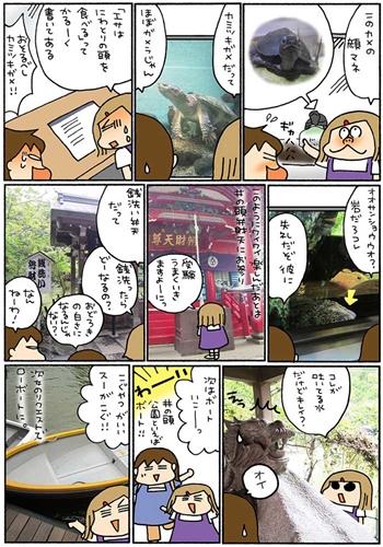 KADOKAWA公式ショップ】ぷりっつさんちのぶらりうまいもの散歩 ...