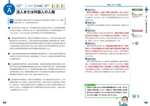 KADOKAWA公式ショップ】公務員試験過去問トレーニング 伊藤塾の これで ...