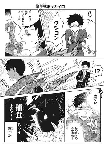 KADOKAWA公式ショップ】触手と社畜のアットホームな関係 (1): 本 ...