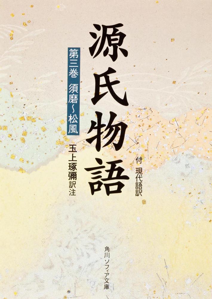 源氏 物語 現代 語 訳 源氏物語(原文・現代語訳) - 学ぶ・教える.COM