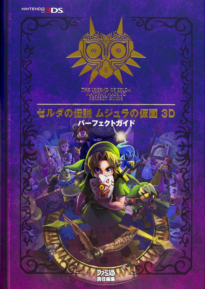 『ゼルダの伝説 ムジュラの仮面』は、2000年にNINTENDO  64向けソフトとして発売され、第5回日本ゲーム大賞の優秀賞を受賞した作品。当時のCMキャッチコピー ...