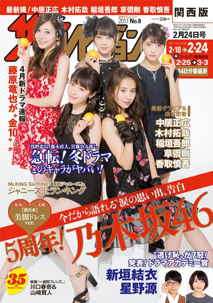 ザテレビジョン 関西版 29年2/2...