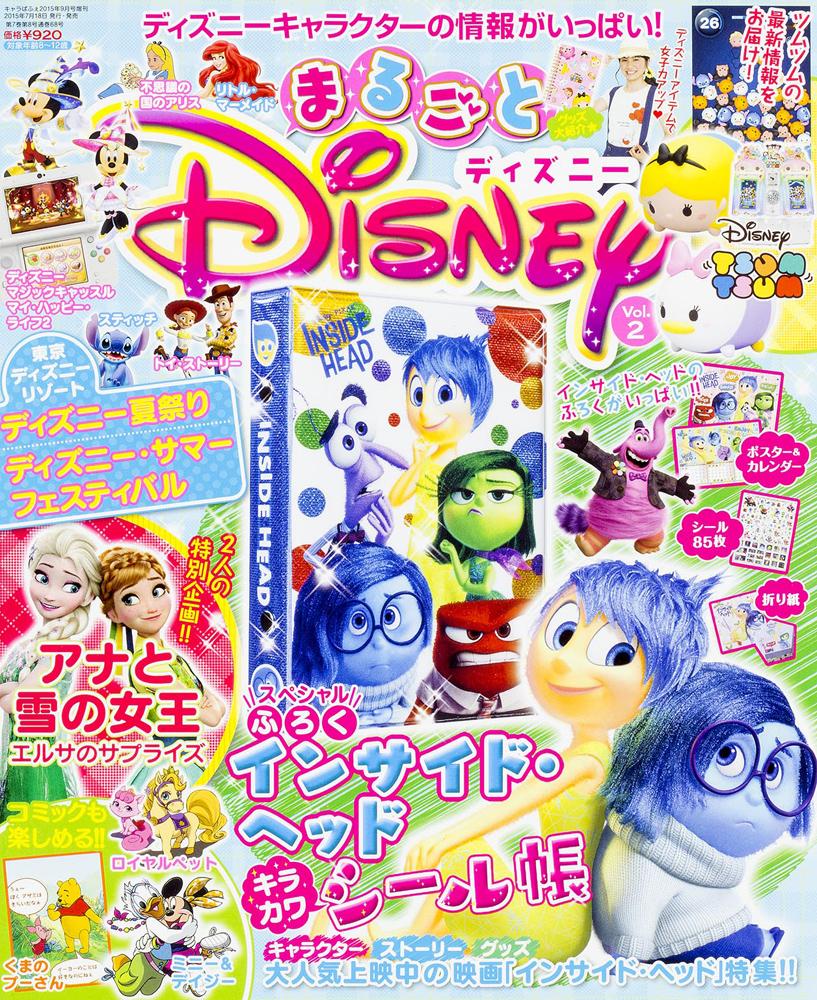 キャラぱふぇ 2015年 9月号増刊 まるごとディズニー vol.2: 本