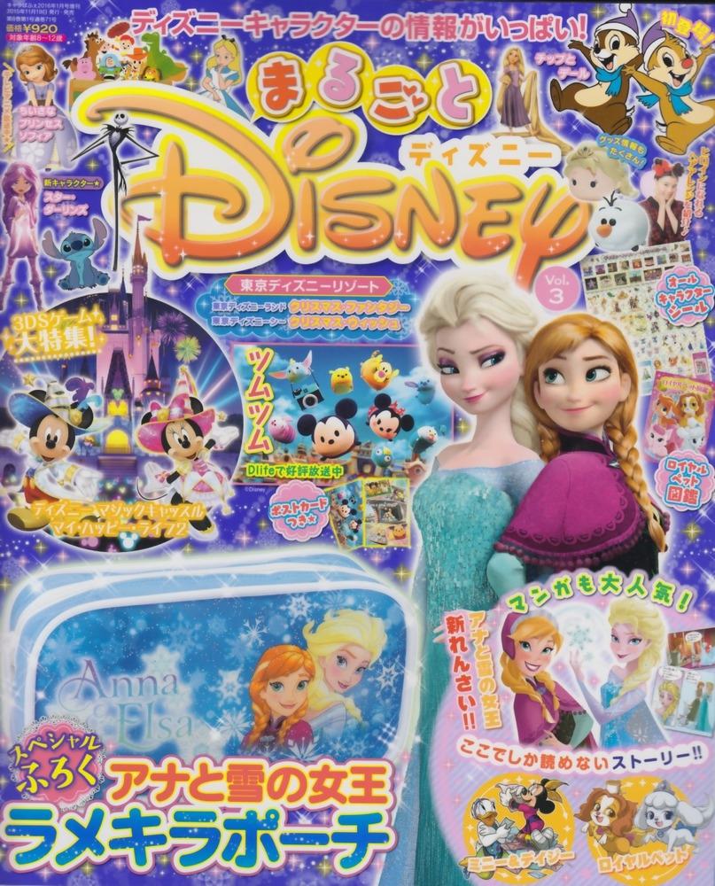 キャラぱふぇ 2016年 1月号増刊 まるごとディズニー vol.3: 本