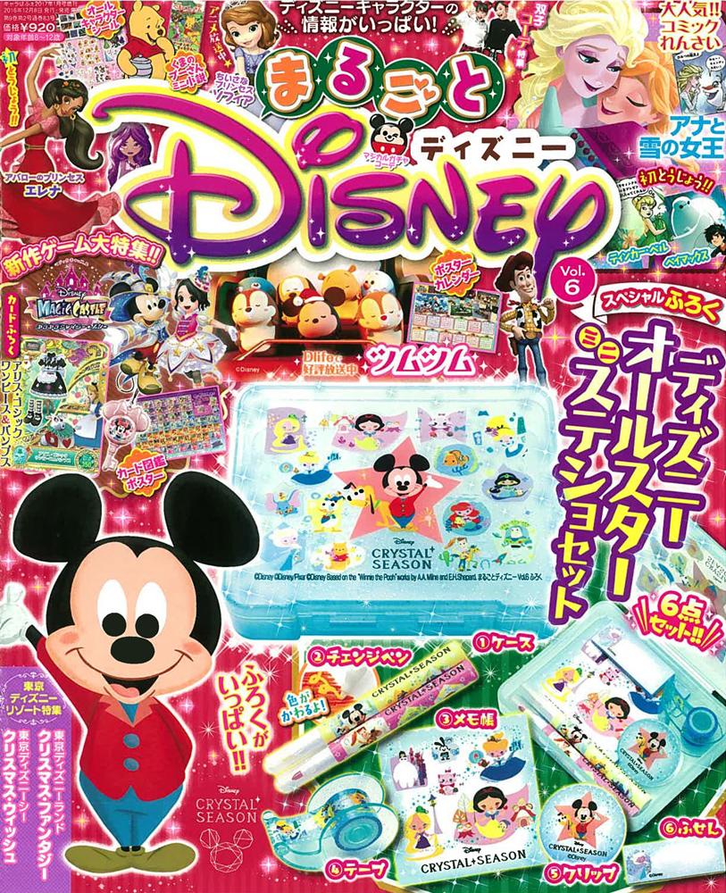 キャラぱふぇ 2017年 1月号増刊 まるごとディズニー vol.6: 本