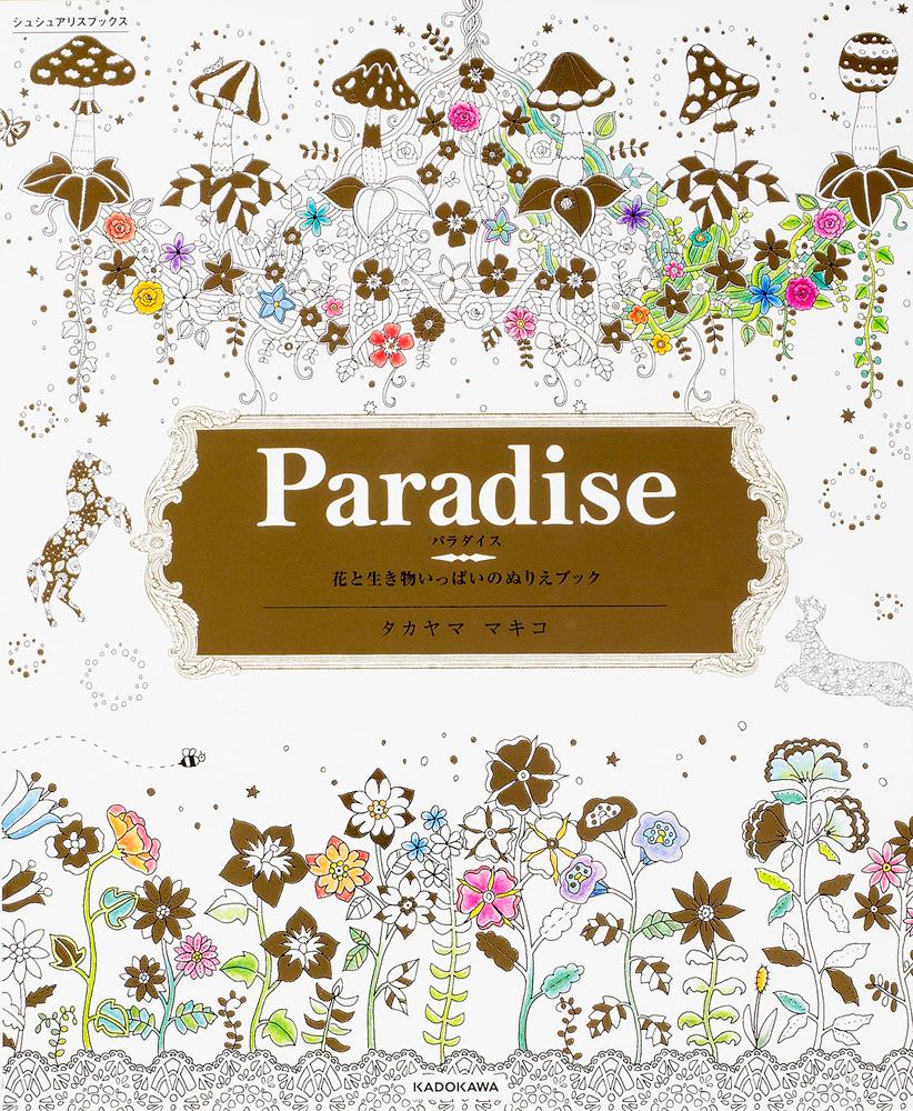paradise パラダイス 花と生き物いっぱいのぬりえブック