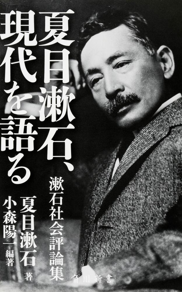 夏目漱石、現代を語る 漱石社会評論集 夏目漱石、現代を語る 漱石社会評論集