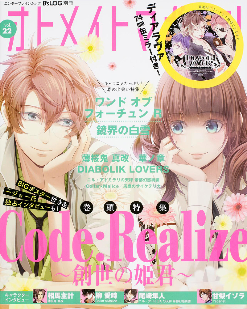 JAPAN Otomate magazine vol.4