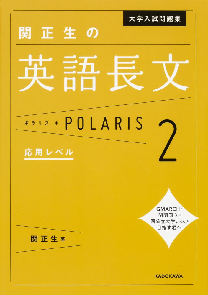 大学入試問題集 関正生の英語長...