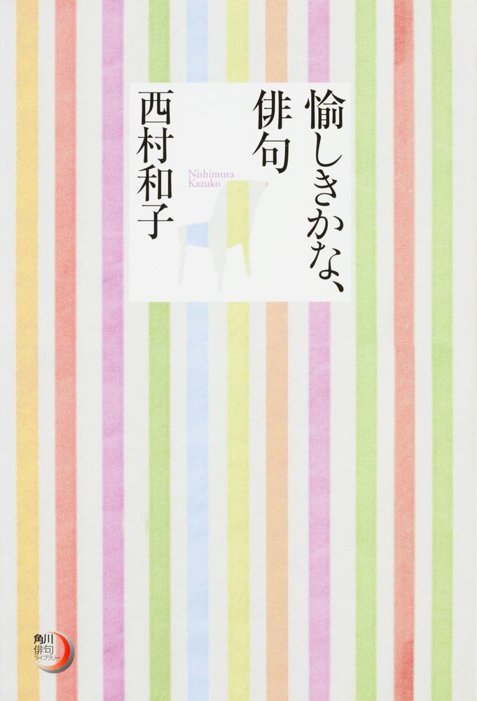 角川俳句ライブラリー 愉しきか...