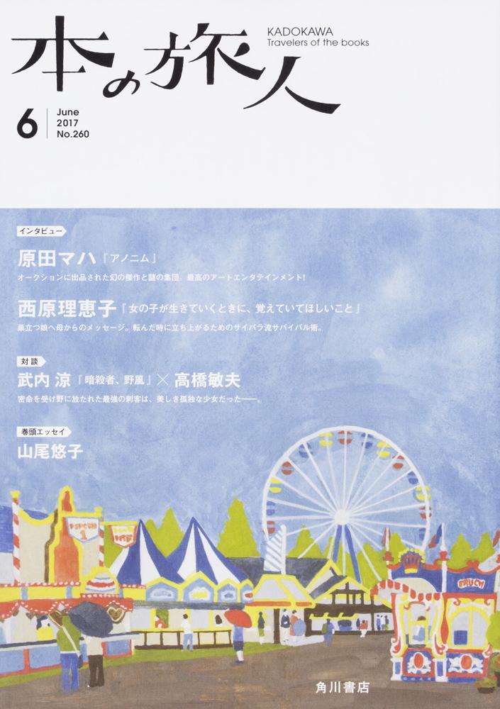 KADOKAWA公式ショップ】本の旅人2017年6月号: 本|カドカワストア ...