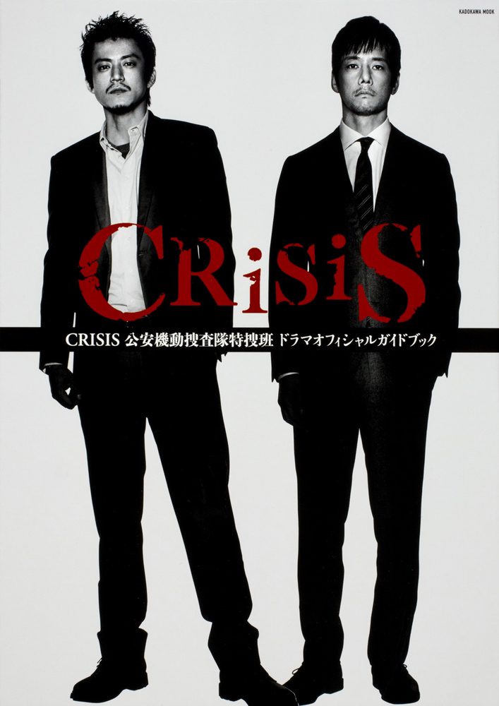 CRISIS 公安機動捜査隊特捜班 ド...