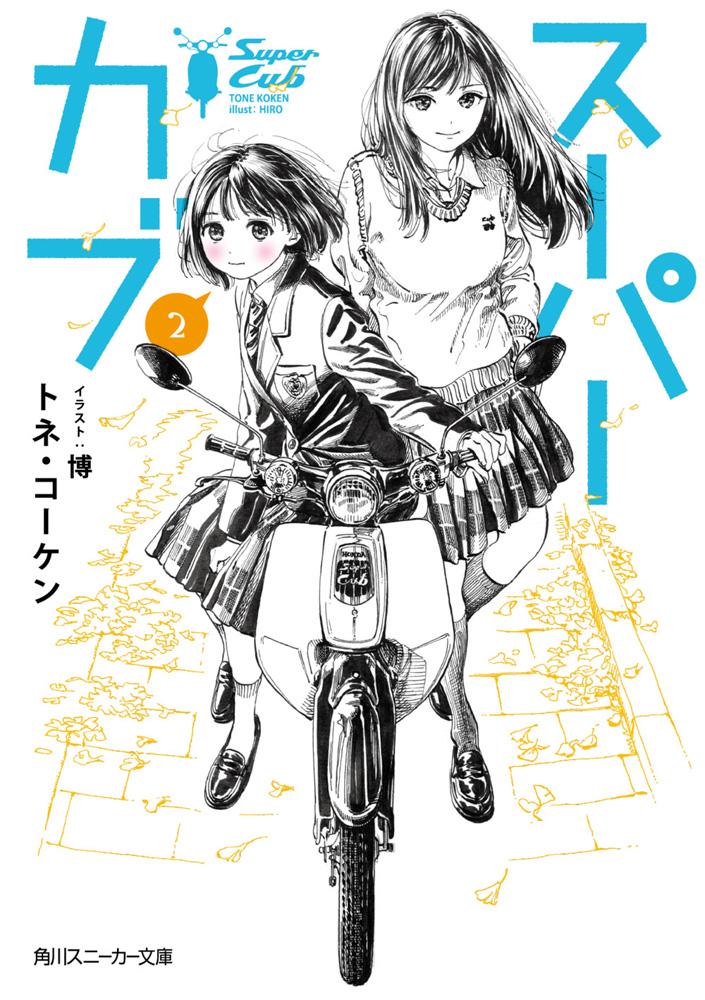 【KADOKAWA公式ショップ】スーパーカブ2: 本|カドカワストア ...