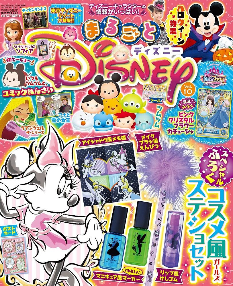 キャラぱふぇ 2017年11月号増刊 まるごとディズニー vol.10: 本