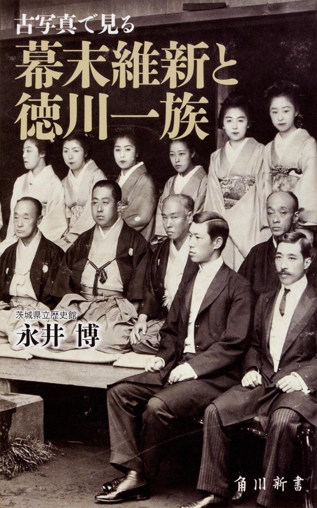 古写真で見る幕末維新と徳川一族...