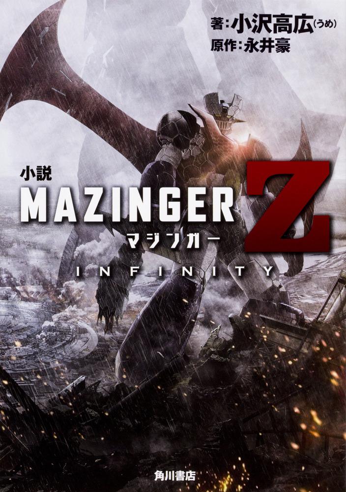 劇場 版 マジンガー z infinity 魔神 伝説 の 書