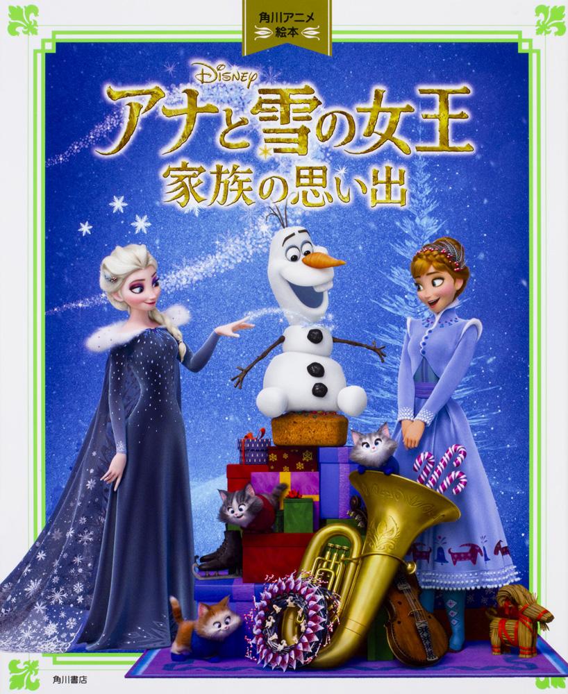 アナと雪の女王/家族の思い出 | ディズニーの動画・DVD - TSUTAYA/ツタヤ
