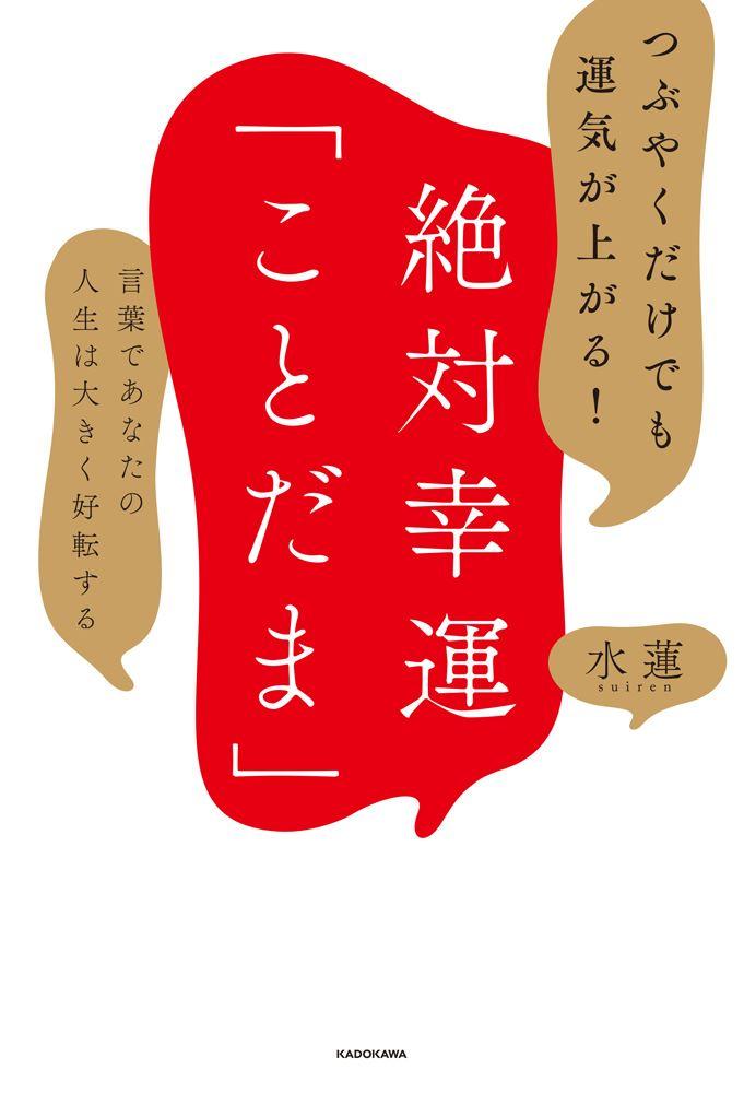 KADOKAWA公式ショップ】つぶやくだけでも運気が上がる! 絶対幸運 ...