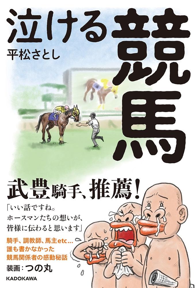 KADOKAWA公式ショップ】泣ける競馬: 本|カドカワストア|オリジナル ...