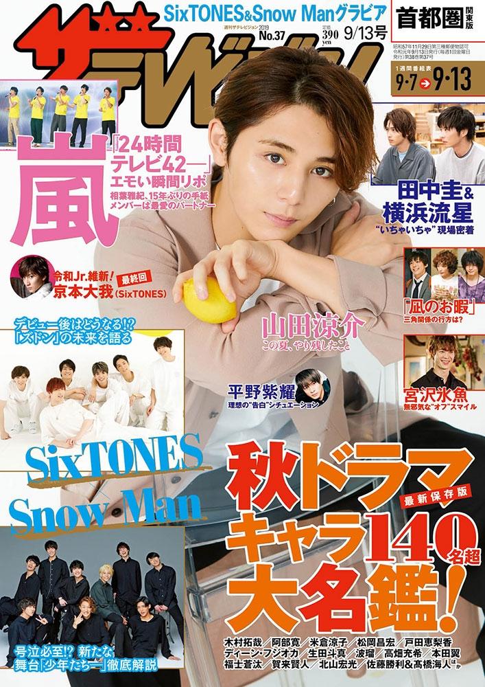 Sixtones テレビ