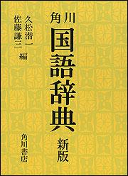 新版 国語辞典