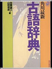 角川最新古語辞典