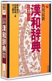 角川最新漢和辞典 改訂新版